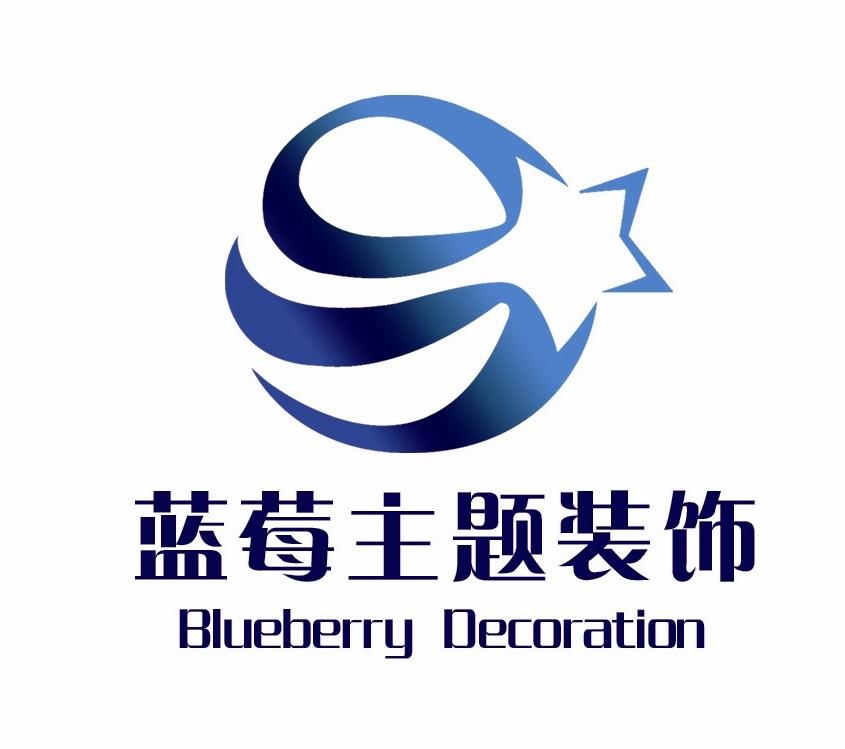 抚顺蓝莓设计装饰有限公司